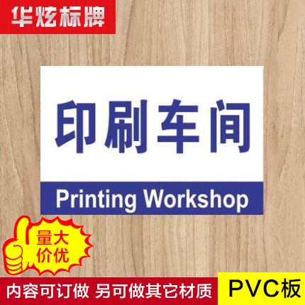 Printing workshop area zoning brand brand brand grouping brand signage indicating nameplate custom factory floor partitions