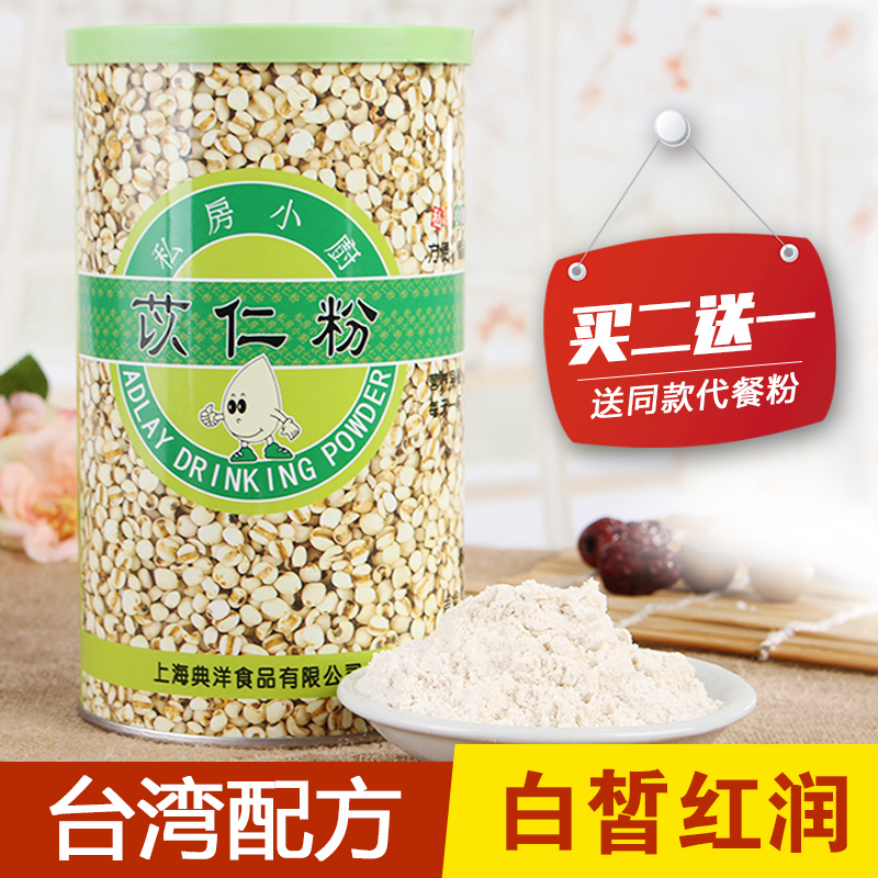 Private kitchen barley flour barley flour barley flour cereals powder kernel powder meal replacement powder 2g featured bai send 1