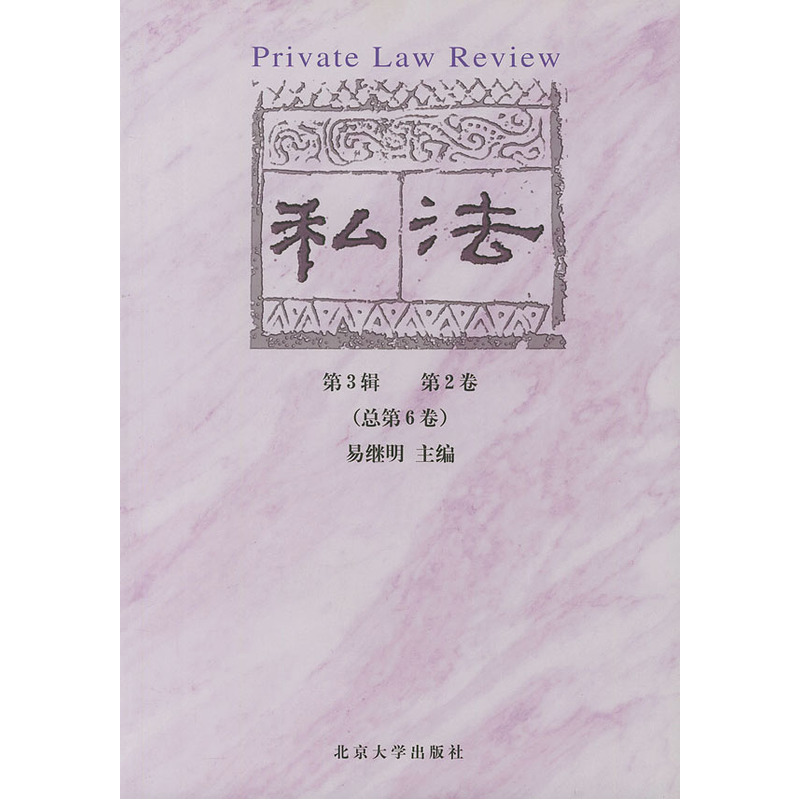 Private law: 3rd series · 2nd volume (total volume 6th)