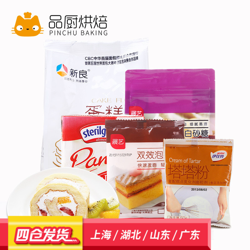 [Product] chiffon cake kitchen baking ingredients package (tataå®çªä¼ä»ç¹cake low gluten flour baking powder fine sugar)