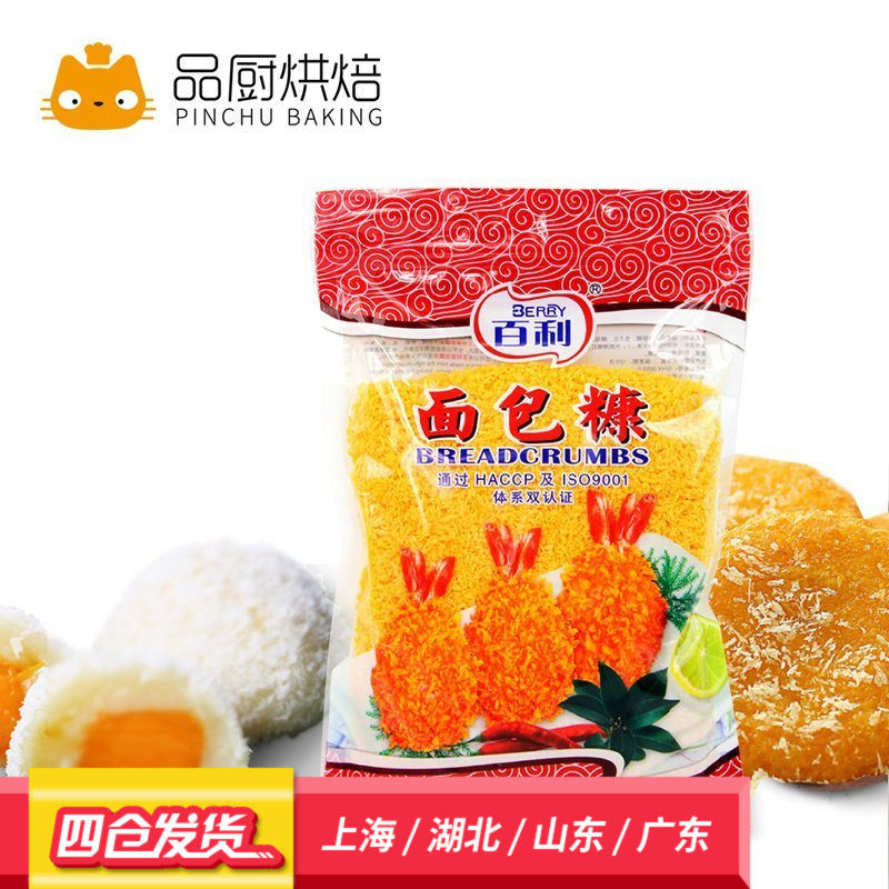 [Product] gabriel kitchen baking bread crumbs golden bread crumbs breaded fried chicken powder 1 kg compont