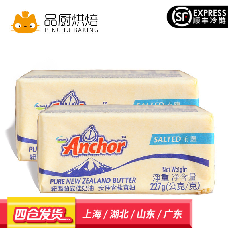 [Product] imported kitchen baking angaur have unsalted butter animal compont bread biscuits with butter 227g