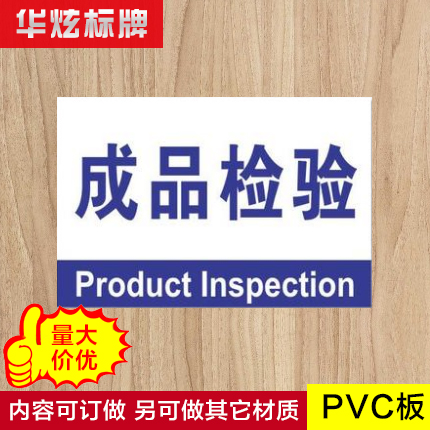 Product inspection area zoning brand brand brand grouping brand signage indicating nameplate custom factory floor partitions