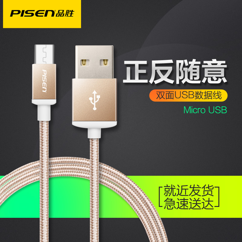 Product wins andrews micro usb data cable lengthened sided usb version nylon universal mobile phone charging data cable