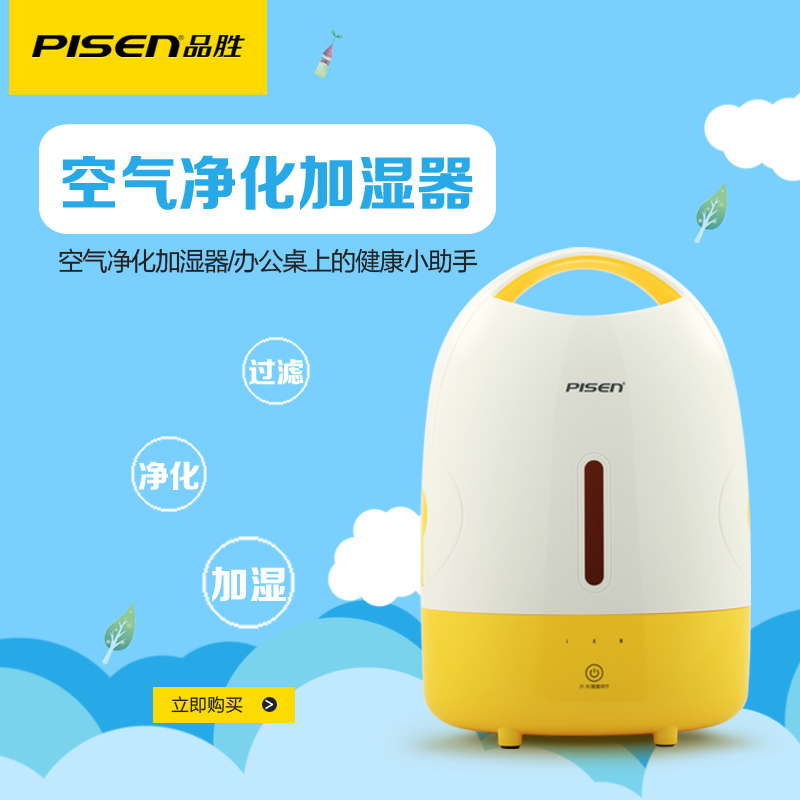 Product wins can adjust the air conditioning humidifier air purifier humidifier purifier desktop home office mute