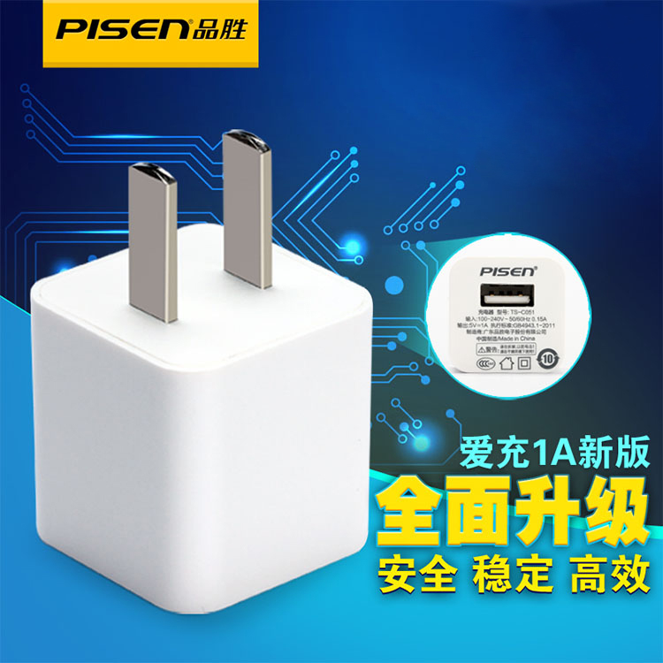 Product wins charger mobile tablet iphone6s universal love intelligent rapid charger charging plug genuine white