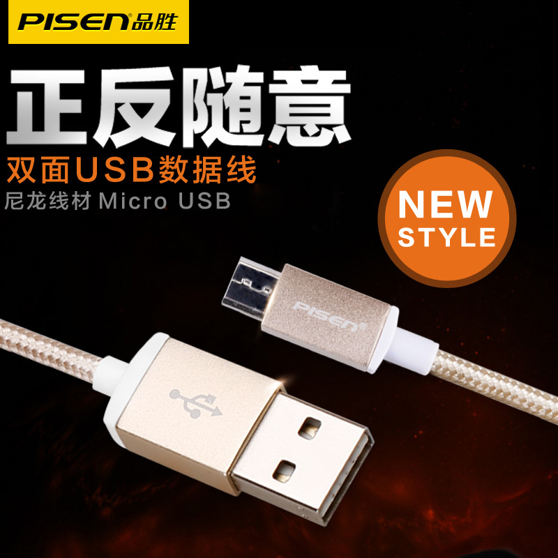Product wins micro usb data charging cable nylon sided cable is suitable for huawei andrews data charging cable