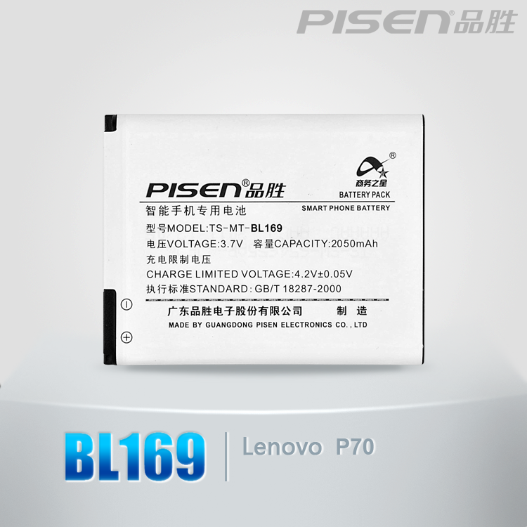 Product wins mobile phone battery for lenovo bl169 (p70) | p70 bl169 battery 2050 mah panels