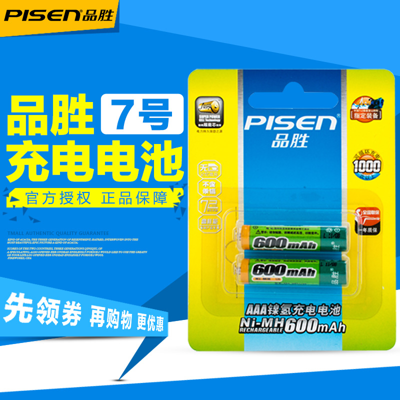 Product wins rechargeable batteries mah rechargeable batteries installed two sections 7 and aaa nimh rechargeable batteries