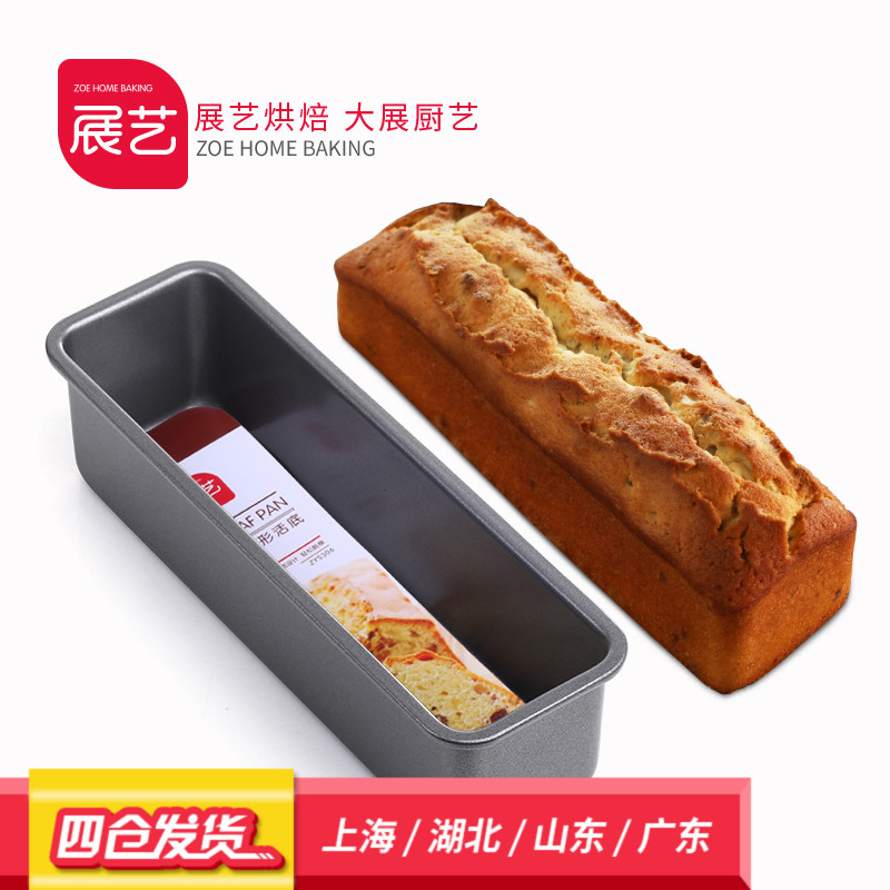 [Product] zhanyi rectangular kitchen baking mold nonstick solid bottom cheesecake mold brownie toast bread mold