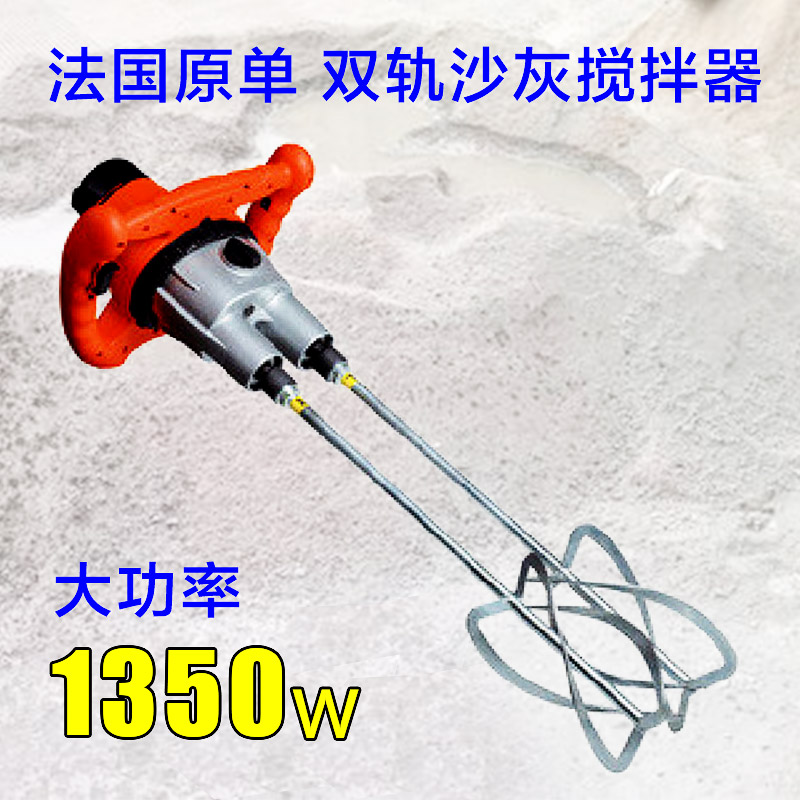 Professional dual sand paint mixer cement putty paint industry construction equipment repair tools