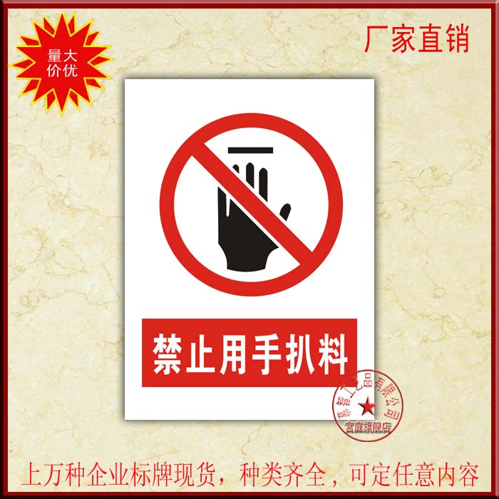 Prohibit the use hand grilled material safety warning signs security badges audits to identify signs prompt card stickers custom made to order small