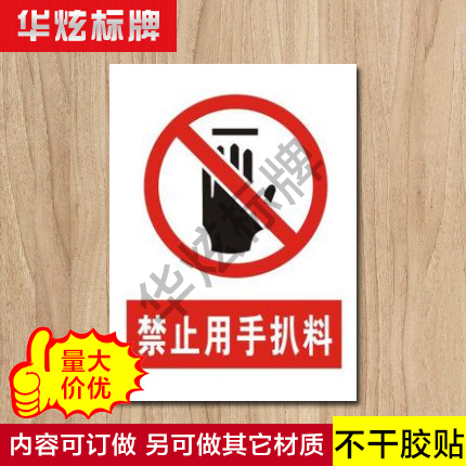 Prohibit the use hand grilled material stickers safety tips signage warning signs custom signs oem machine equipment