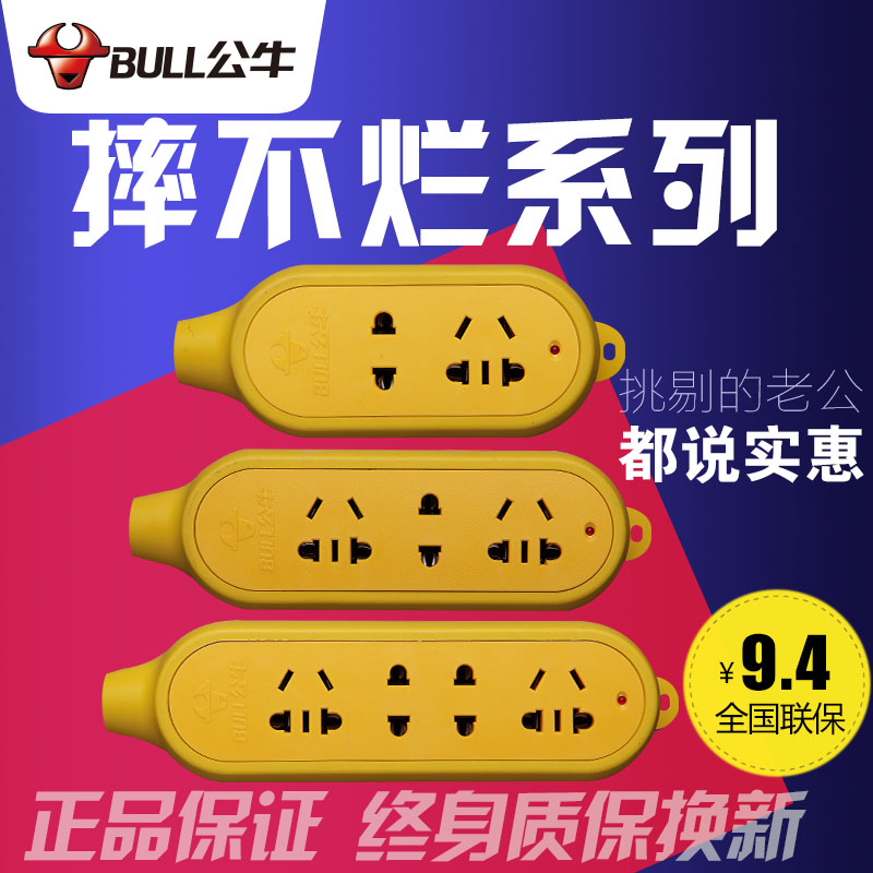 [Project] bulls socket wiring board flapper plug strip line board drag strip line board one two three four holes wireless Do not throw rotten