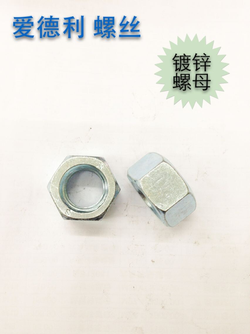 Promotional 4.8 galvanized hex nut white zinc galvanized hex nut nut m2-m36