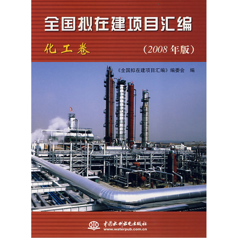 Proposed construction projects nationwide compilation (chemical volume) (2008 edition)