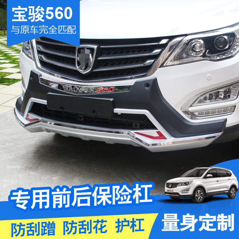 Protection bars front and rear bumpers baojun 560 baojun 560 baojun 560 special modified car bumper bumper rub