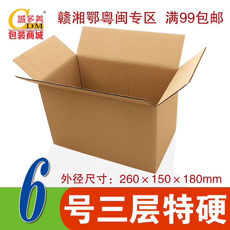 Prudential domecq carton mask large cartons three special hardware on 6 taobao postal courier packaging cardboard box