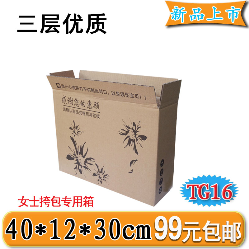 Prudential domecq carton packaging box cardboard box carton packaging cardboard boxes custom three special hard tg 16 intra full 99 Free shipping