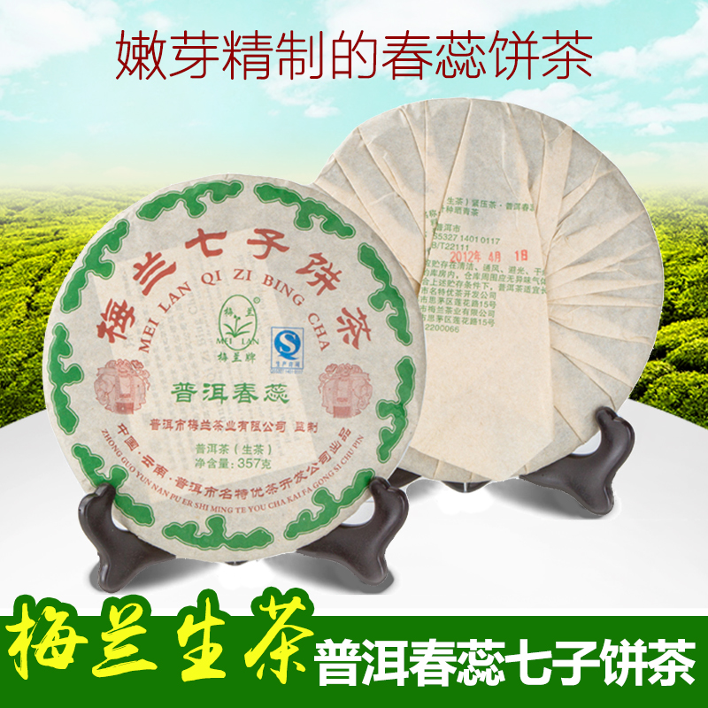 Pu'er tea raw pu merlin chun rui 357g aged pu'er tea yunnan pu'er raw tea seven tea cakes hot