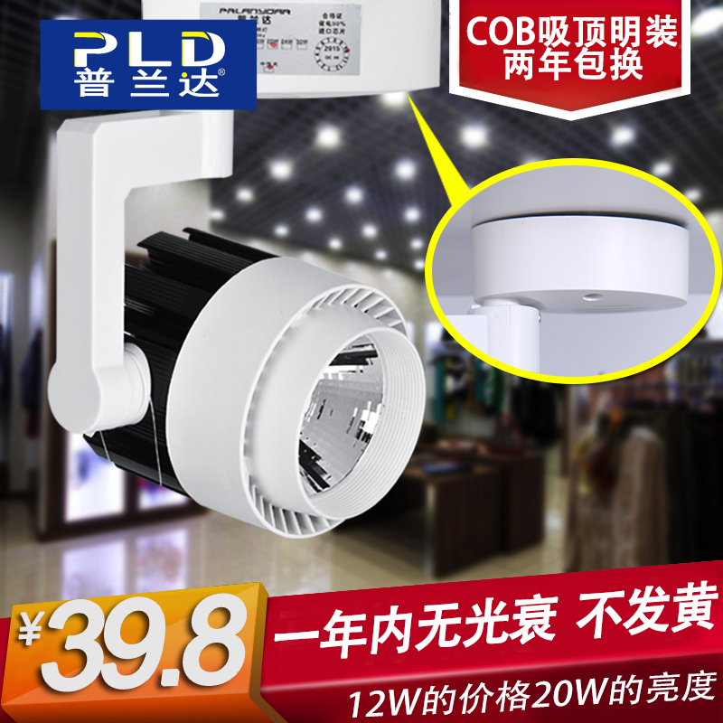 Pu landa led track surface mounted spotlights backdrop shop mall clothing store surface mounted downlight 20 wcob ceiling