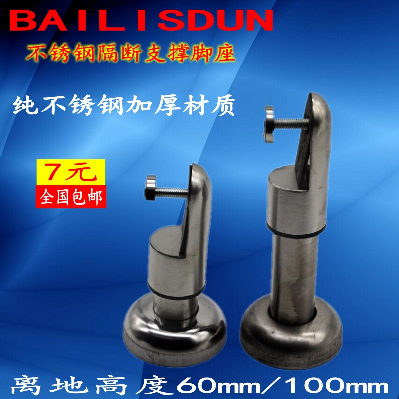 Public toilet partition accessories toilet toilet partition hardware stainless steel support bracket feet feet