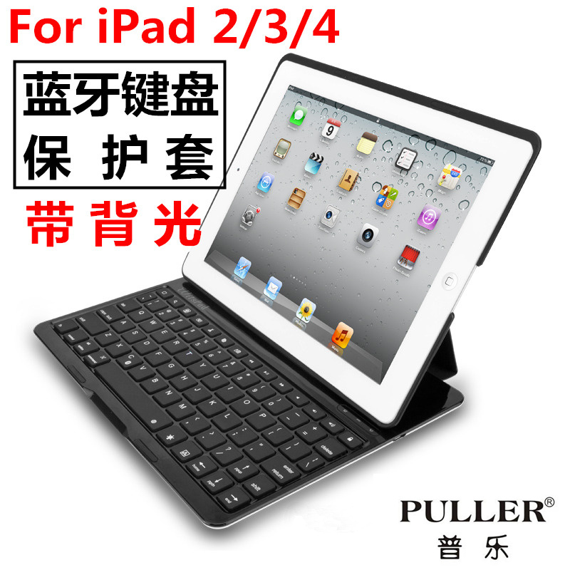 Puller apple ipad2/3/4 bluetooth keyboard backlight mini1/2/3 full protective sleeve edging aluminum alloy
