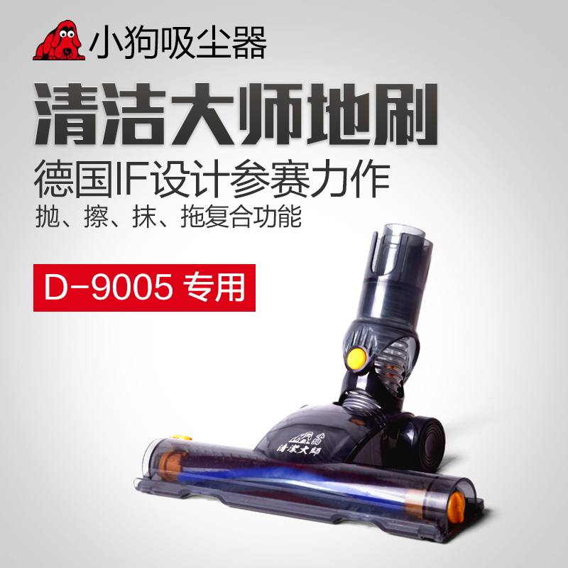 Puppy vacuum cleaner accessories dedicated cleaner d-9005 delineators rotating brushed velvet style