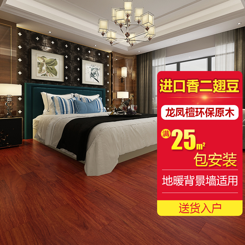 Get Quotations Pure Solid Wood Flooring Bedroom Upscale Flat Wearable Antique Incense Two Winged Beans Hardwood Environmental And