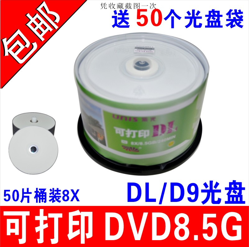 Purple printable 8.5G rd9 dl blank discs dvd + cd sheet printing 8.5G 8.5G cd-rom discs