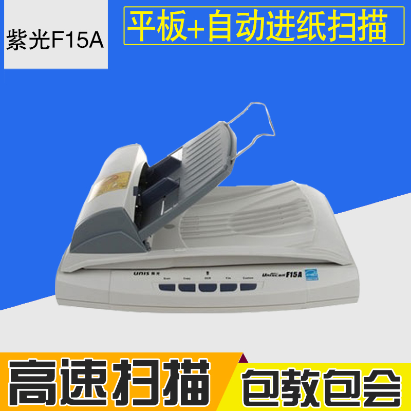 Purple uniscan f15a a4 format flatbed + sheetfed scanner high speed and efficiency of photo paper