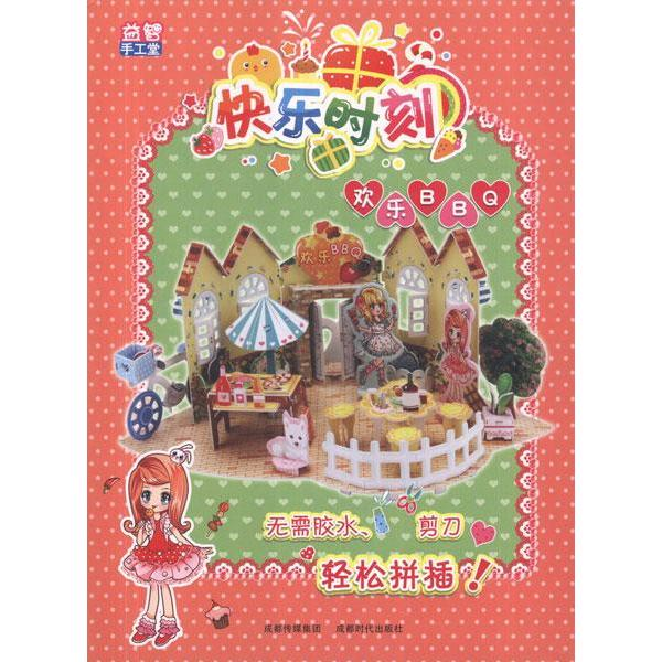 Puzzle handmade church. moments of happiness. happy bbq selling books of genuine handmade children's books genuine books