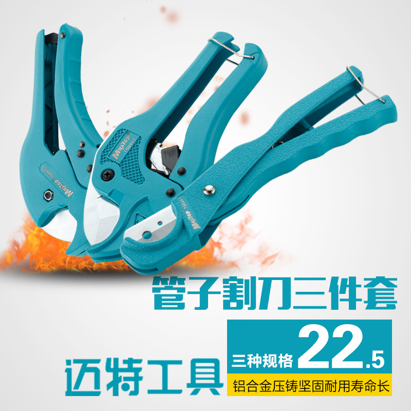 Pvc pipe cutter pipe cutting knife tube cutter pipe cutter tube cutter pipe scissors scissors ppr pipe cutting scissors cutting knife