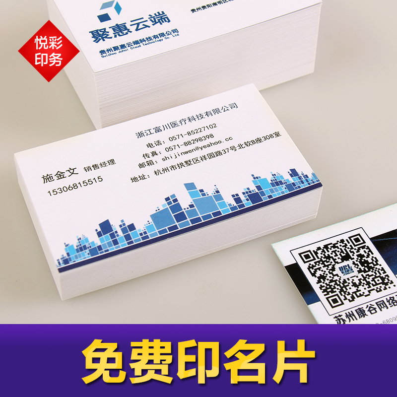 China Custom Business Card, China Custom Business Card Shopping ...
