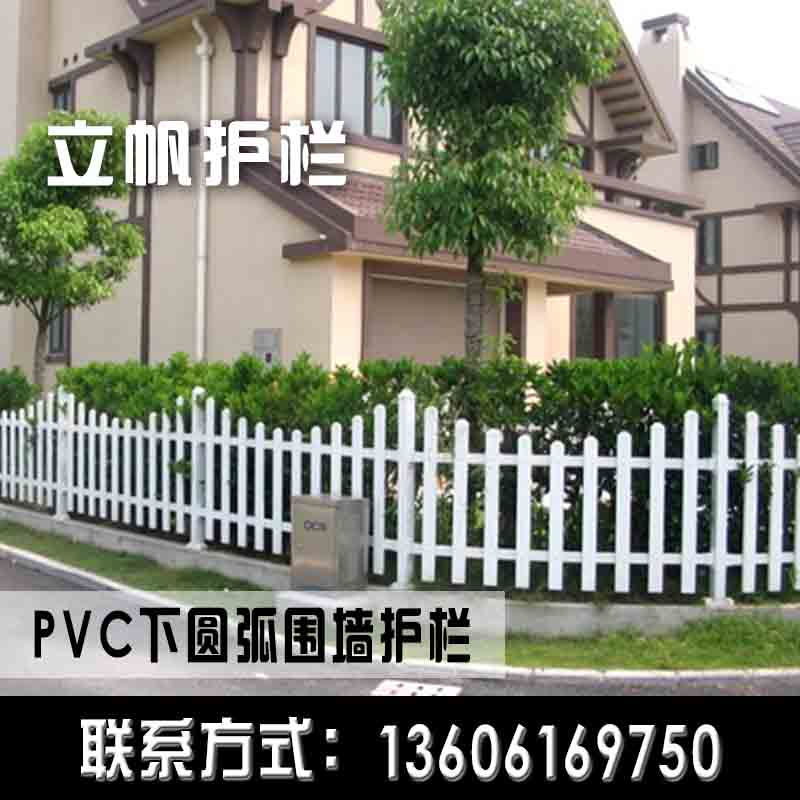 Pvc steel fence fence fence garden fence garden fence garden fence separated from lifan column wholesale
