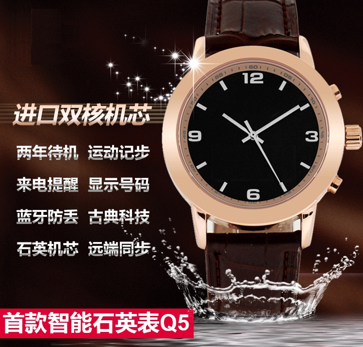 Q5 intelligent reminder calls vibration quartz watch ios android smart watch sports pedometer waterproof smart wristband