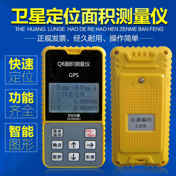 Q8 precision gps measuring instrument acres, Farmland land area measuring instrument measuring instrument harvester total acres device track shipping