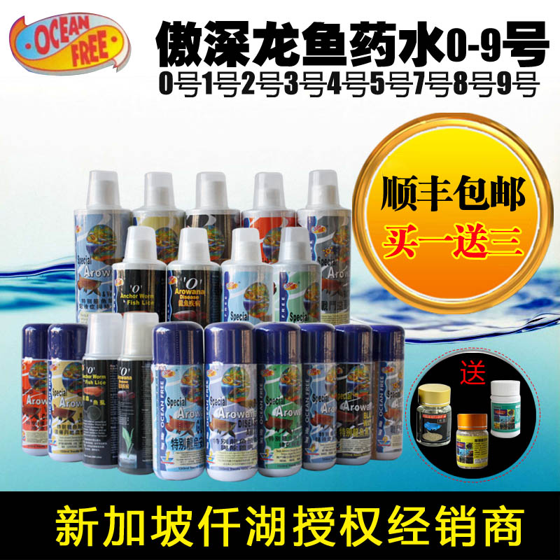 Qian hu proud deep arowana potion no. 1 no. 3 no. 4 no. 5 no. 7 no. 8 no. 9 no. 0 Nitrification fine bacteria treatment agent mongolia eyedrops