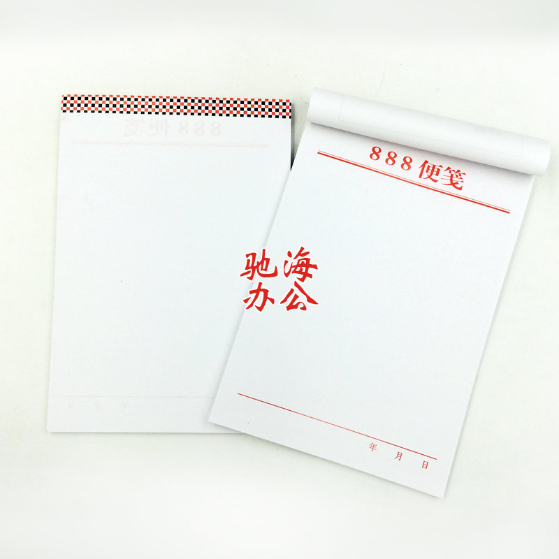 Qiang lin 888 scratch pad 796-32 notes this draft of this note paper notes this memo