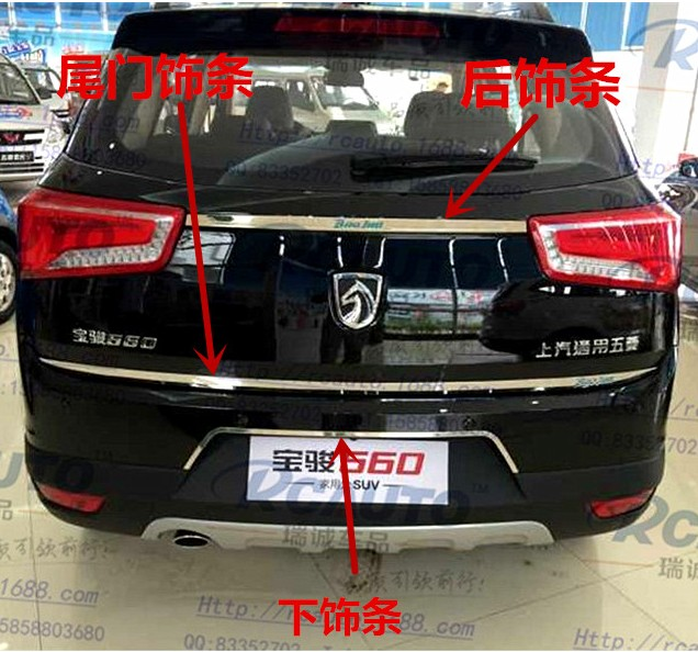 Qianyi chang trim dedicated trunk trim tailgate trim baojun 560 baojun 560 car modification in the control