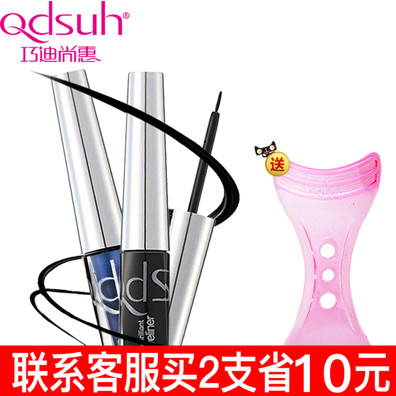 Qiao di shanghui fashion colorful eyeliner waterproof and sweat is not easy blooming super soft head fine liquid eyeliner suits