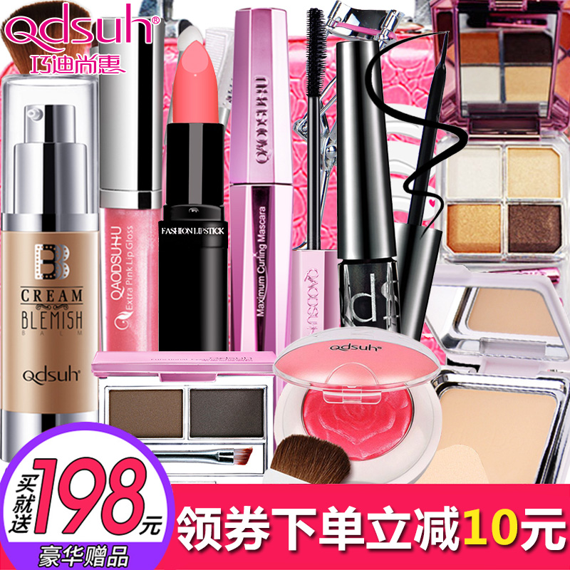 Qiao di shanghui makeup set a full combination of genuine beginner bare makeup makeup cosmetics beauty makeup tools
