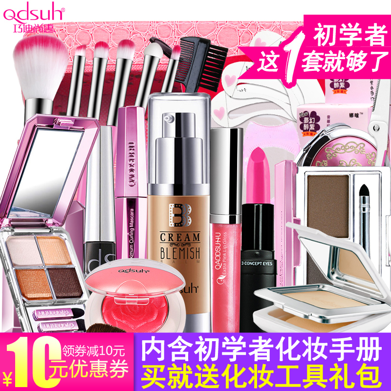 Qiao di shanghui makeup set a full combination of genuine beginner bare makeup makeup cosmetics makeup tool kit