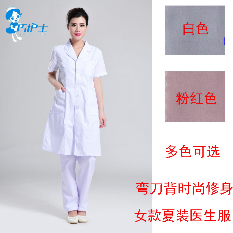 Qiao nurse fashion slim female doctor nurse summer short sleeve curved knife back optician pharmacy lab coat physician overalls