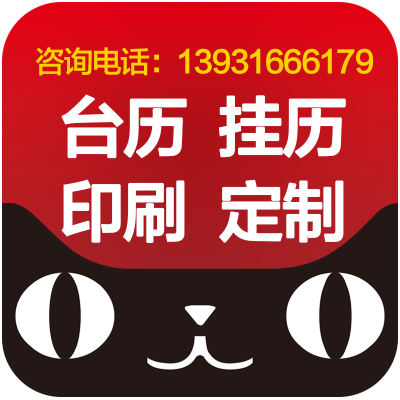 f91dbe1047 Get Quotations · Qiao xi custom 2017 calendar calendar year of the rooster  year of the design and production
