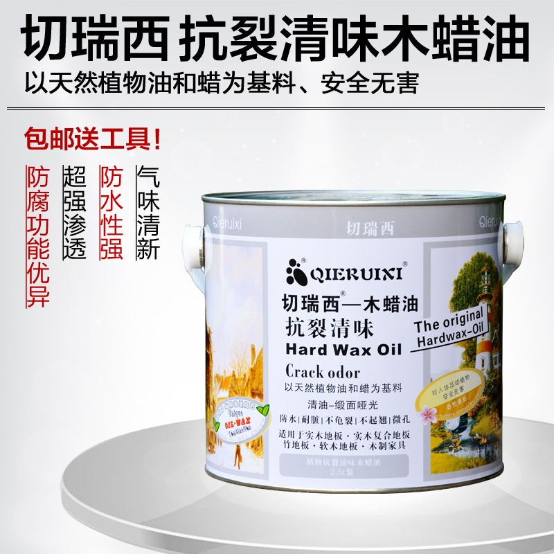 Qierui xi anti-cracking clear taste of indoor environmental wood outdoor wood oil wood wax wood oil wood wax wood oil weathering wood oil
