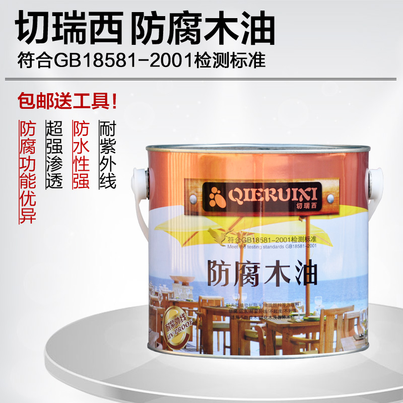 Qierui xi wood preservative oil/weathering wood paint/wood wax base oil/wood/outdoor Wood preservative paint