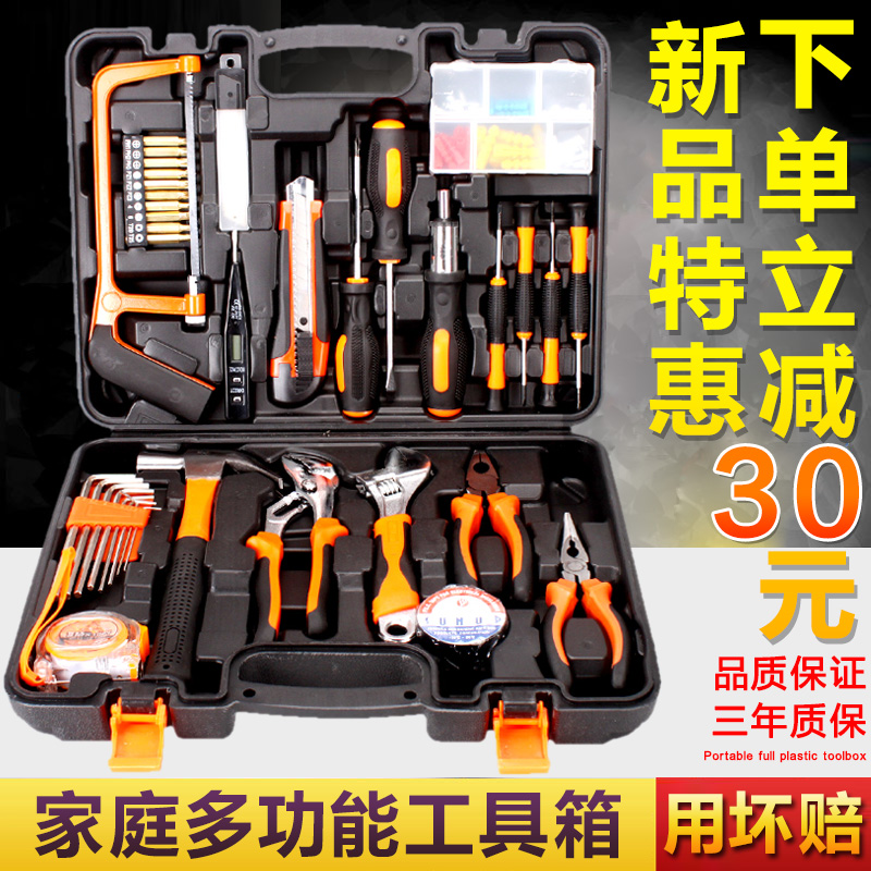 Qin yang hardware tool set household tool kit kit multifunction electrician carpentry repair manual tool set