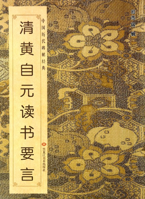 Qing huang zi yuan to be made by reading/rubbings of ancient chinese classics