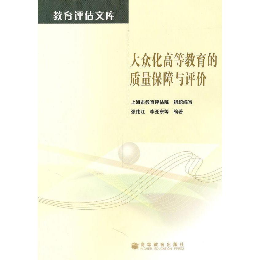 Quality assurance and popularization of higher education evaluation selling books of genuine class